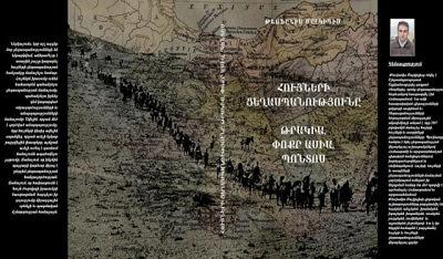 Αποτέλεσμα εικόνας για Μαλκίδης γενοκτονία αρμενίων In evros