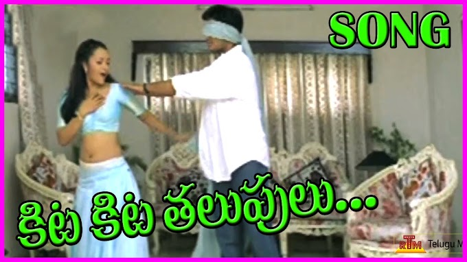 Kita Kita Thalupulu Song Telugu Lyrics | Manasantha Nuvve Telugu Lyrics | Uday Kiran, Reema Sen