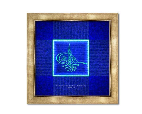 Quran 1276 Faux Canvas Frame Overall Frame Size 17 X 17 Inches