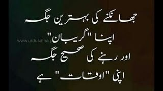 Lovely Life Quotes In Urdu