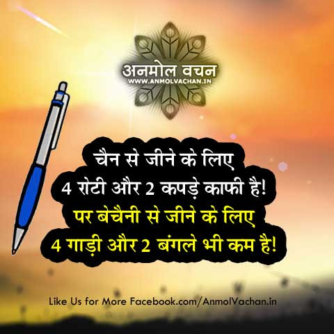 Best Anmol Vachan True Quotes Sayings In Hindi Smileworld