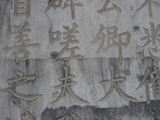 Names of successful candidates for the imperial examinations inscribed on a stele in the Confucius Temple, Beijing