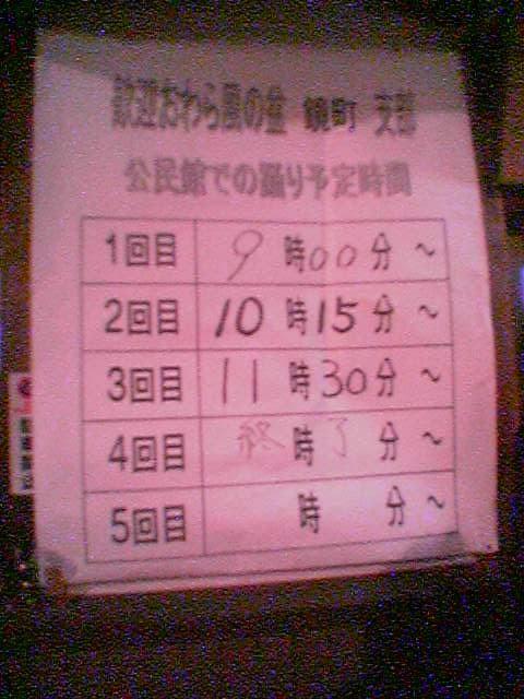 越中おわら風の盆鏡町 富山県富山市八尾町鏡町公民館での踊り 予定時間表 写真が撮れる携帯電話 au カシオA3012CA で撮った写真