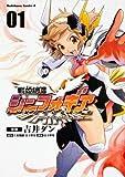 戦姫絶唱シンフォギア (1) (カドカワコミックス・エース)