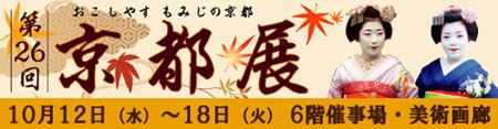 h23_kyouto_b5.jpg