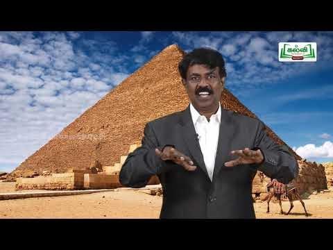 Class9 வகுப்பு9 சமூக அறிவியல் வரலாறு அலகு2 பண்டைய நாகரிகங்கள் Kalvi TV