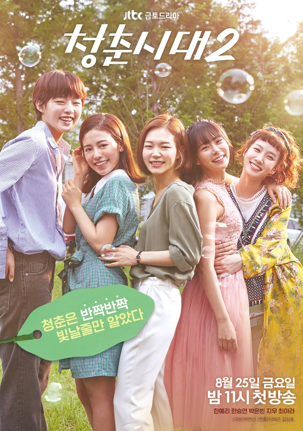 Age of Youth Season 2-P1.jpg