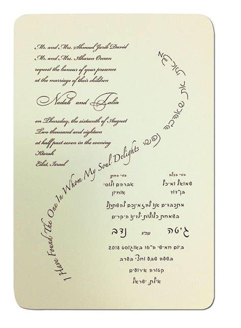 Best 25  Jewish wedding invitations ideas on Pinterest