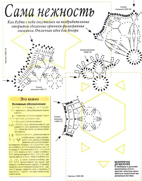 4278666_vyazanyesnezhinki1 (467x596, 152Kb)