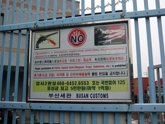 Busan Customs
