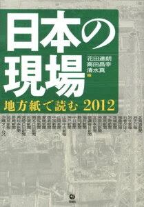 日本の現場(2012)