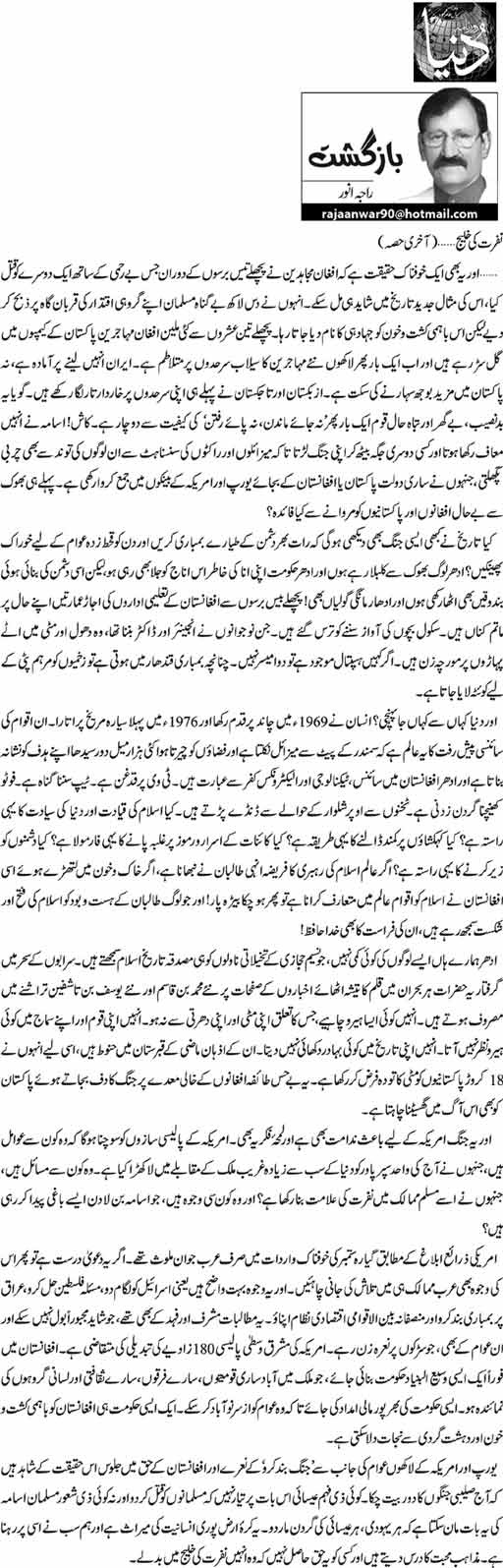 Nafrat Ki Khaleej ... (Last Part) - Raja Anwar - 12th April 2014