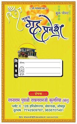 housewarming invitation template in hindi for design