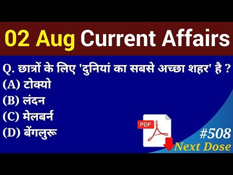 2 August 2019 Current Affairs | Daily Current Affairs | Current Affairs In Hindi