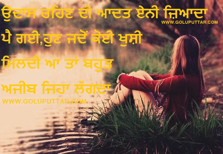 Best Sad Punjabi Quote Shayari And Sms Photos And Ideas