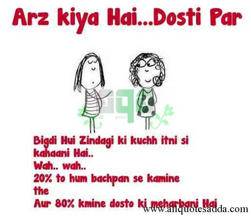 Friend Quotes Hindi Funny