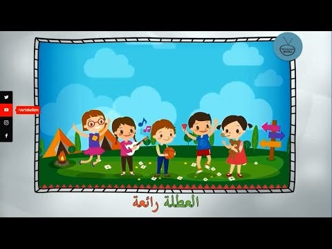 Elutlatu raiah - العطلة رائعة