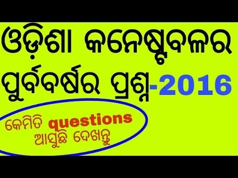 Odisha Police SI Previous Years Question Papers
