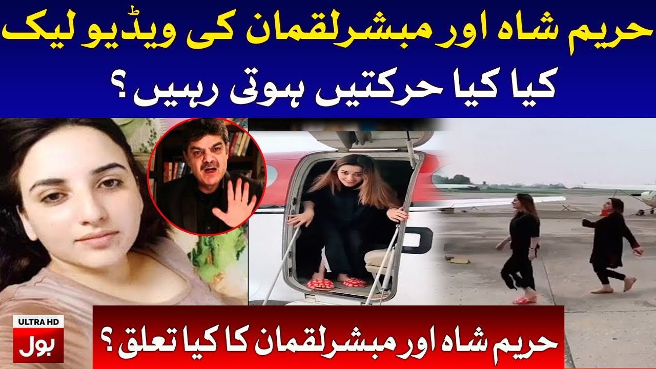 Another video of Hareem Shah and Mubashir Luqman came to light   Check what All Happened