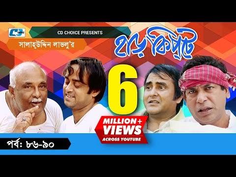 Download: Bangla Comedy Natok: Harkipte, Episode 86-90 , (Mosharaf Karim, Chanchal, Shamim Jaman)