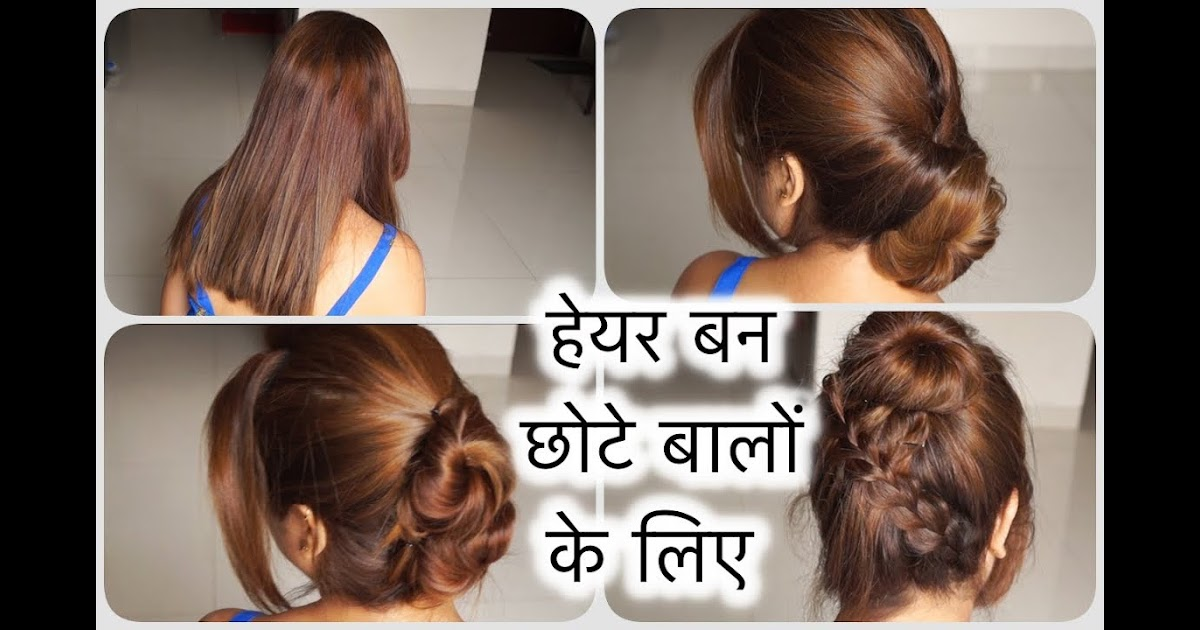 Chote Balo Ki Easy Hairstyle - Best Hairstyles Ideas
