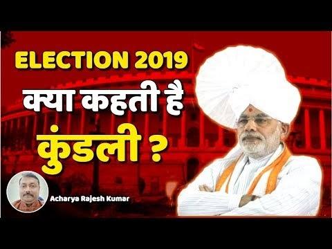 Who Win 2019 Lok Sabha Election : Modi और Bjp की कुंडली क्या कहती है ? B...
