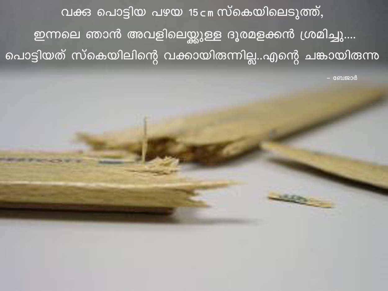 Friendship Failure Quotes Malayalam Archives Facebook Image Share