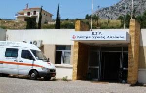 Κέντρο Υγείας Αστακού