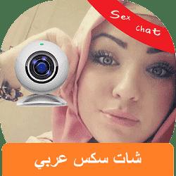 دردشة سكس - Arab Sex Chat   الاشتراك مجانا بدون تسجيل