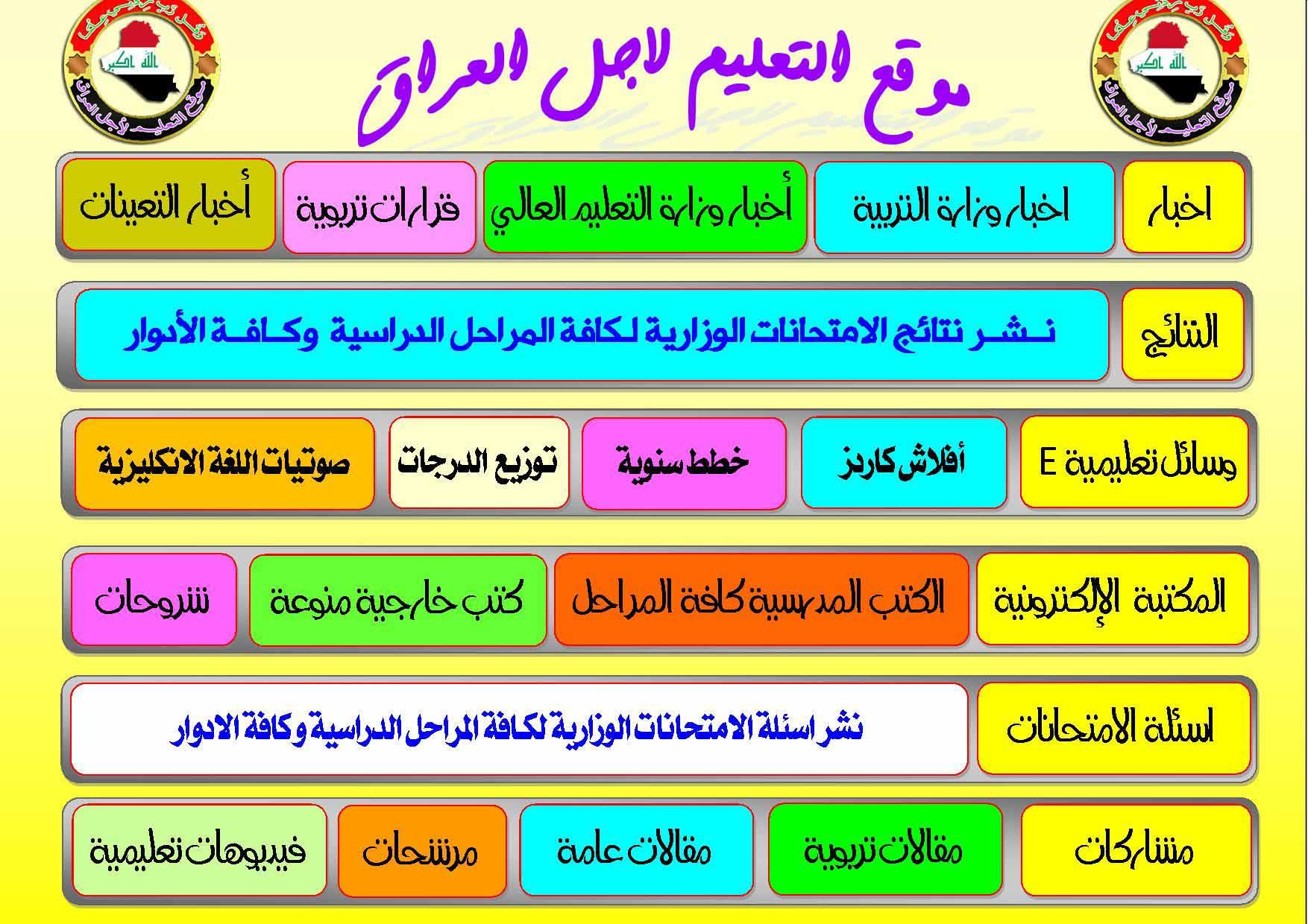 موقع التعليم  لاجل العراق