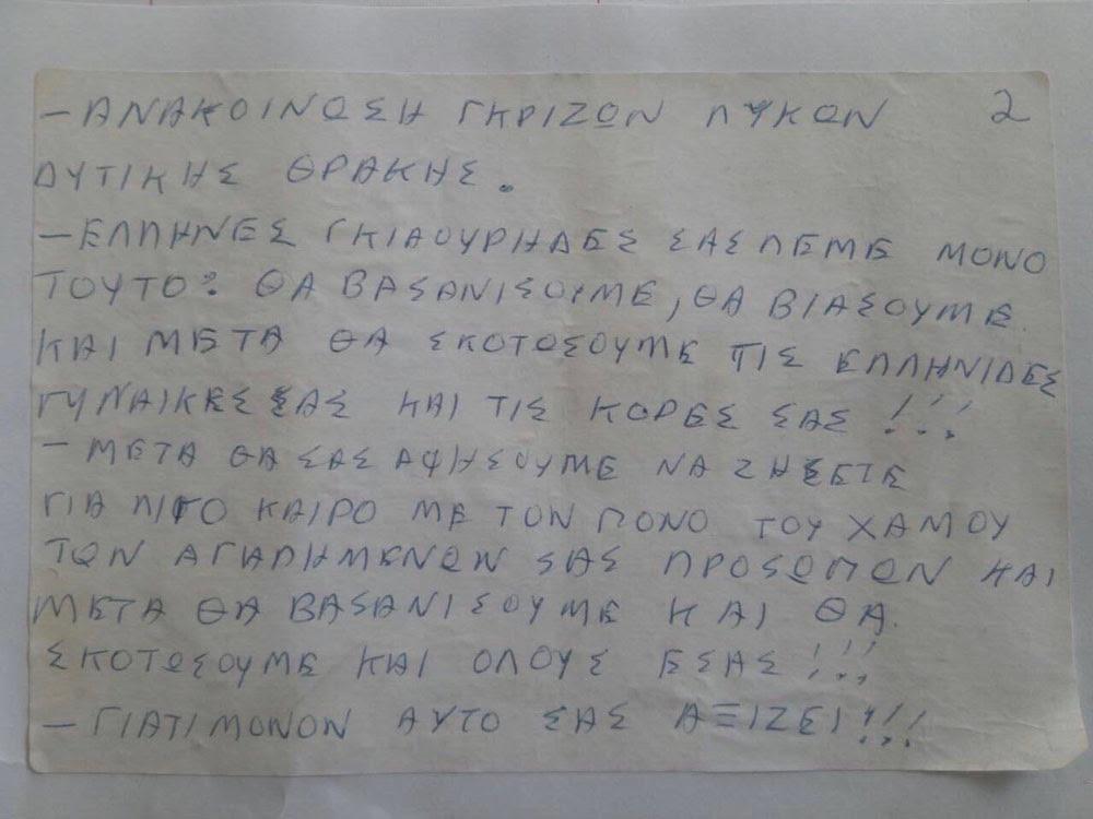 ΓΚΡΙΖΟΙ-ΛΥΚΟΙ-ΠΡΟΚΗΡΥΞΕΙΣ1