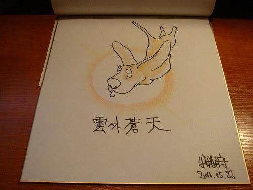 Rysunki Mamoru Oshii.