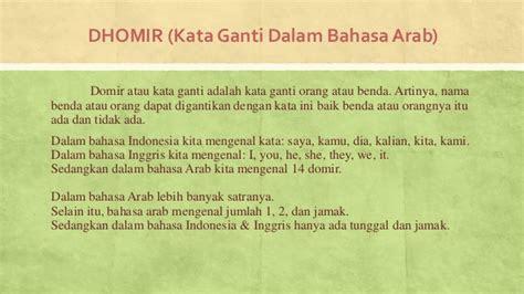 dhomir kata ganti  bahasa arab