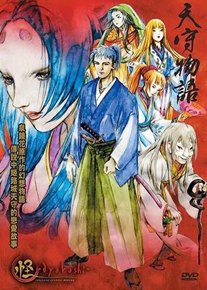 Ayakashi: Japanese Classic Horror [11/11] [HDL] 170MB [Sub Español] [MEGA]