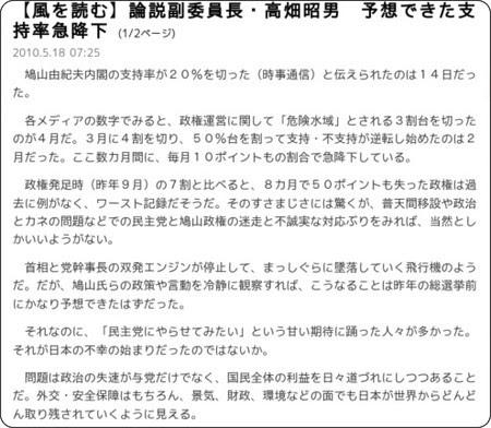 http://sankei.jp.msn.com/politics/situation/100518/stt1005180727001-n1.htm