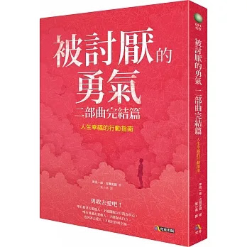http://www.books.com.tw/exep/assp.php/tomtang0406/products/0010732121?utm_source=tomtang0406&utm_medium=ap-books&utm_content=recommend&utm_campaign=ap-201706