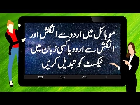 HOW TO TRANSLATE URDU OR ENGLISH TEXT IN ANYOTHER LANGUAGE IN MOBILE EASILY