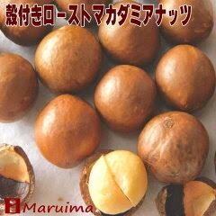 【新物入荷】極限まで深煎りで甘さ最高! 殻付きマカダミアナッツ 500g(250g×2袋) マカデ...
