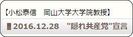 http://www.jacom.or.jp/column/2016/12/161228-31741.php