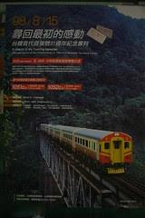 EMU100專列海報