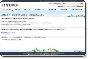 http://www.mhlw.go.jp/general/seido/anteikyoku/jukyu/syoukai/index.html