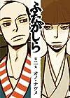 ふたがしら 2 (IKKI COMIX)