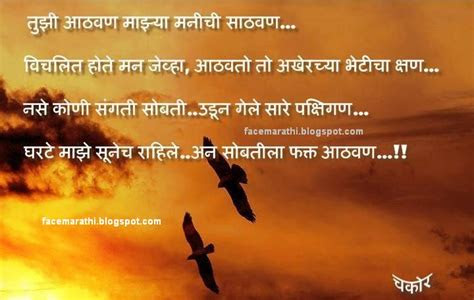 Best Marathi Love Poem For Girlfriend Heart Touching Marathi Love