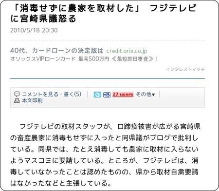 http://www.j-cast.com/2010/05/18066782.html?p=all