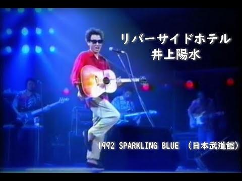 NHK「SONGSスペシャル」2017年11月10日 井上陽水さんと玉置浩二さん ...