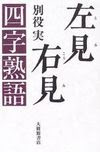 Tomikoumi