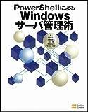 PowerShellによるWindowsサー<br /><br />バ管理術