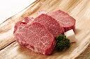 【厳選国産牛】牛フィレステーキ (200g×3枚)