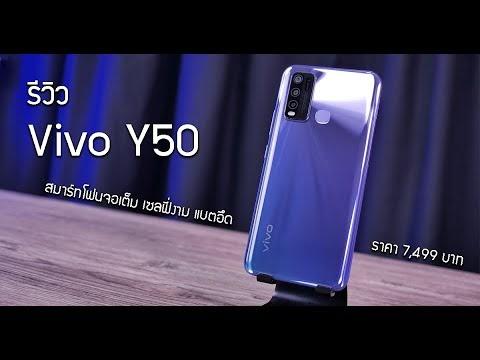 รีวิว Vivo Y50 หลังใช้งานแล้วเป็นไง มาฟังกัน
