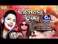 Baja Bala Hero Sambalpuri Song Download Mp3